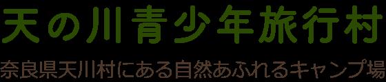奈良県天川村のキャンプ場【天の川青少年旅行村】