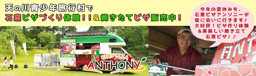石窯PIZZA ANTHONY